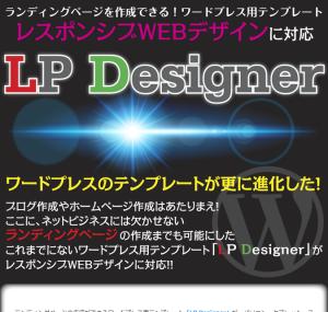 LPDesigner
