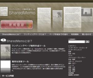 SharedMemo