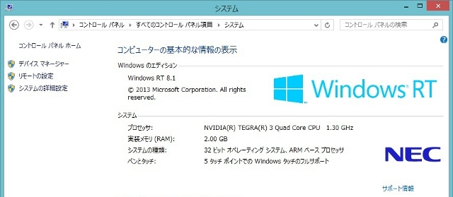 Windows81_system1