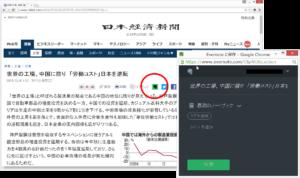 nikkei_evernote