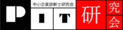 中小企業診断士研究会〜PIT~実践IT研究会