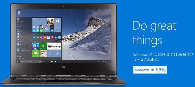 windows100729
