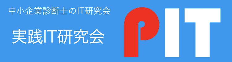 中小企業診断士IT研究会〜PIT